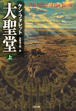 大聖堂(上)-電子書籍