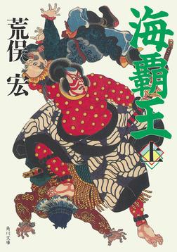 海覇王 (上)-電子書籍