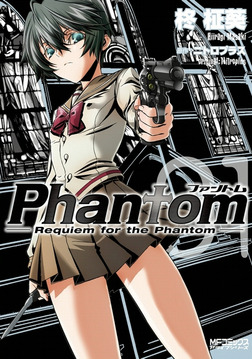 Phantom ~Requiem for the Phantom~ 01-電子書籍