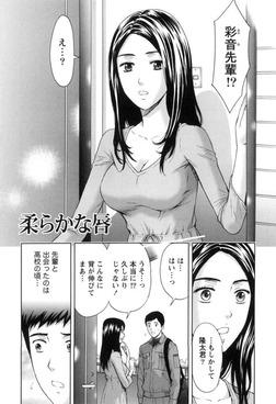 ぬくもり嬢の敏感レッスン 【分冊版 7/8】-電子書籍