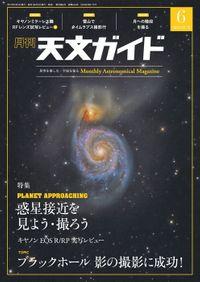 天文ガイド2019年6月号