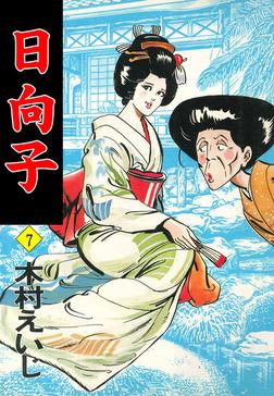 日向子7-電子書籍