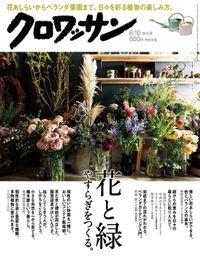クロワッサン 2018年 6月10日号 No.974 [花と緑 やすらぎをつくる。]