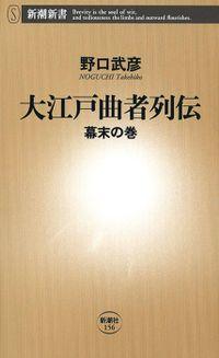 大江戸曲者列伝―幕末の巻―