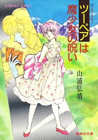 【シリーズ】ツーペアは魔少女の呪い