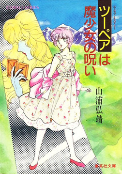 【シリーズ】ツーペアは魔少女の呪い-電子書籍