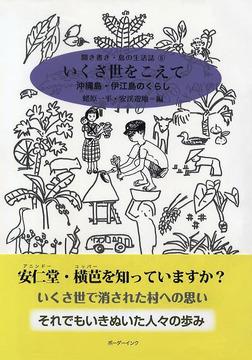 いくさ世をこえて 沖縄島・伊江島のくらし-電子書籍