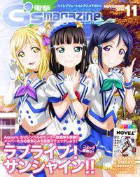 電撃G's magazine 2016年11月号