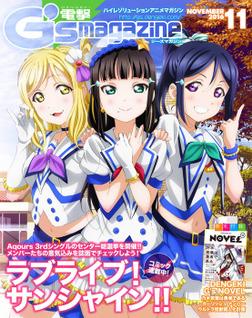 電撃G's magazine 2016年11月号-電子書籍