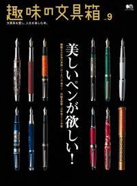 趣味の文具箱 Vol.9