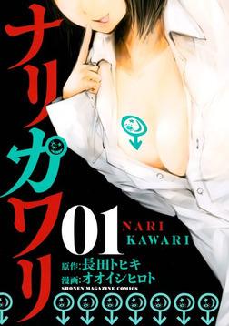 ナリカワリ(1)-電子書籍