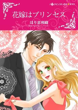 花嫁はプリンセス-電子書籍