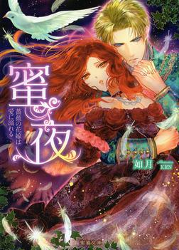 蜜夜 薔薇の花嫁は愛に溺れる-電子書籍