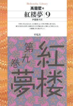 紅楼夢 9-電子書籍
