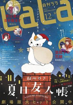 【電子版】LaLa 12月号(2018年)-電子書籍