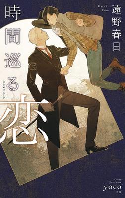 時間巡る恋【イラスト入り】-電子書籍