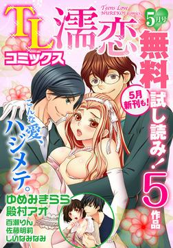 TL濡恋コミックス 無料試し読みパック 2014年5月号(Vol.5)-電子書籍