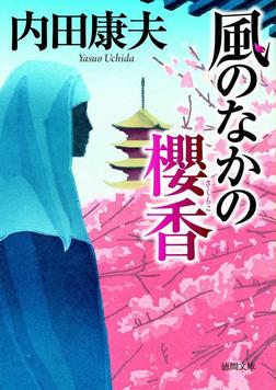 風のなかの櫻香-電子書籍