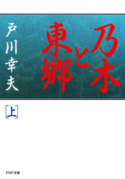 乃木と東郷(上)-電子書籍