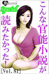 こんな官能小説が読みたかった!vol.81