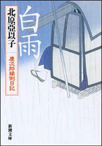 白雨―慶次郎縁側日記―