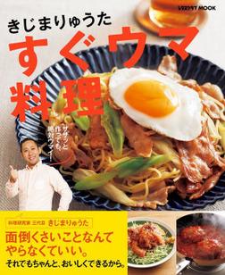 【電子特典付き】きじまりゅうた すぐウマ料理-電子書籍