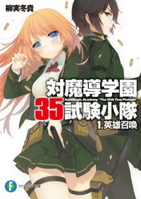 【50%OFF】対魔導学園35試験小隊【15冊セット】