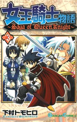 女王騎士物語 3巻-電子書籍