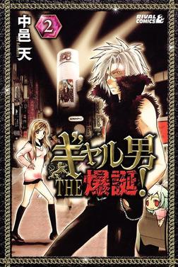 ギャル男 THE 爆誕!(2)-電子書籍