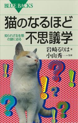 猫のなるほど不思議学 知られざる生態の謎に迫る-電子書籍