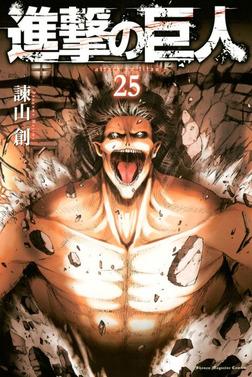 進撃の巨人(25)-電子書籍
