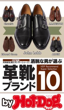 バイホットドッグプレス 洒脱な男が選ぶ革靴ブランド10 2017年1/13号-電子書籍
