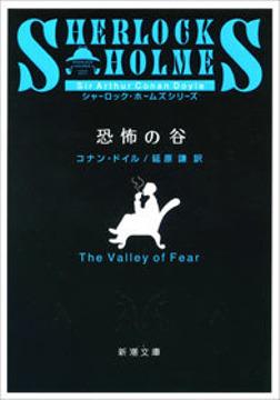 恐怖の谷-電子書籍