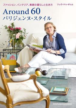 Around 60 パリジェンヌ・スタイル-電子書籍