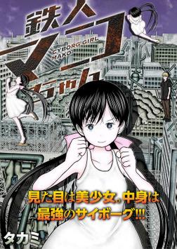 鉄人マコちゃん 分冊版 : 7-電子書籍