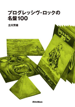 プログレッシヴ・ロックの名盤100-電子書籍