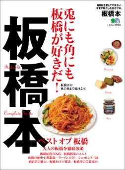 板橋本-電子書籍