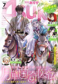 【電子版】月刊ASUKA 2019年7月号