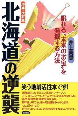 """増補・改訂版 北海道の逆襲 眠れる""""未来のお宝""""を発掘する方法-電子書籍"""