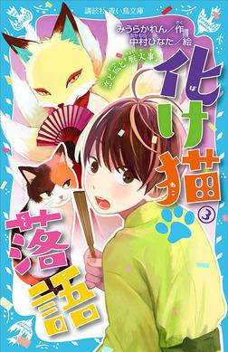 化け猫 落語 3 恋と狐と『厩火事』-電子書籍