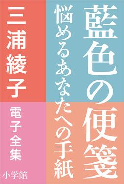 三浦綾子 電子全集 藍色の便箋―悩めるあなたへの手紙-電子書籍