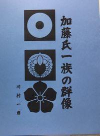 加藤氏一族の群像