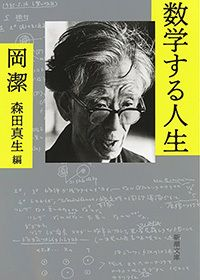 数学する人生(新潮文庫)