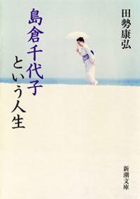 島倉千代子という人生