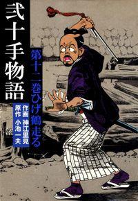 弐十手物語(12)