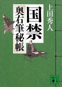 国禁 奥右筆秘帳(二)
