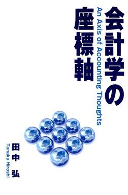 会計学の座標軸-電子書籍