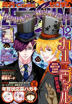 Comic ZERO-SUM (コミック ゼロサム) 2014年12月号[雑誌]-電子書籍
