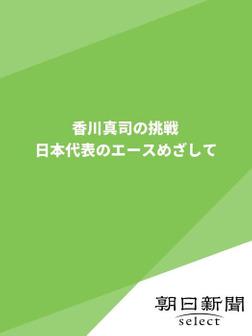 香川真司の挑戦 日本代表のエースめざして-電子書籍