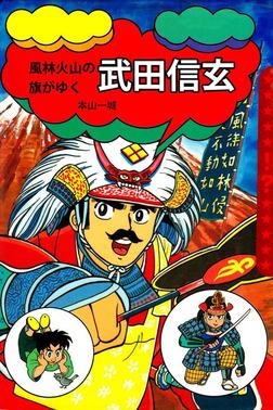 風林火山の旗がゆく 武田信玄-電子書籍